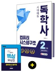 컴퓨터시스템구조(독학사 2단계 컴퓨터과학과)(시대에듀)