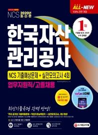 한국자산관리공사 업무지원직/고졸채용 NCS 기출예상문제+실전모의고사 4회(2020)