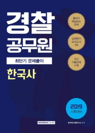 경찰공무원 한국사 최단기 문제풀이(2019)