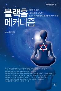 블랙홀 메커니즘(지혜와 통찰의 서 2)
