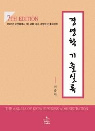 경영학 기출실록(2021)(7판)