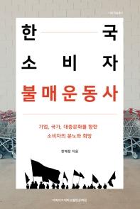 한국 소비자 불매운동사(이화학술총서)