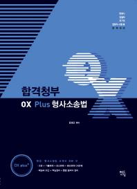 OX Plus 형사소송법(합격청부)