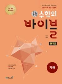 신 수학의 바이블 기하 풀이집(2020)