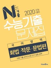 고등 국어영역 화법 작문 문법편 수능기출문제집(2019)(N기출)