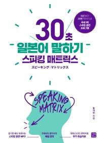 스피킹 매트릭스: 30초 일본어 말하기