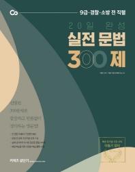 20일 완성 실전 문법 300제(2021)(커넥츠 공단기)