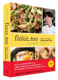 Flour  too(플라워  투)