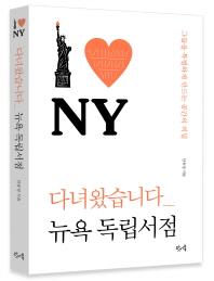 다녀왔습니다 뉴욕 독립서점