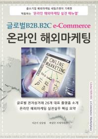 글로벌B2B.B2C e-Commerce 온라인해외마케팅