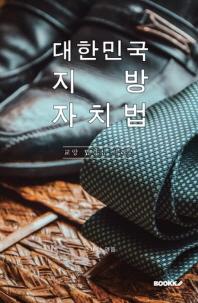 대한민국 지방자치법 : 교양 법령집 시리즈