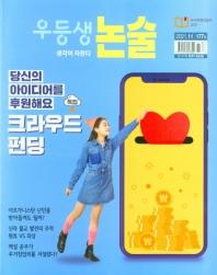 우등생 논술(11월호)