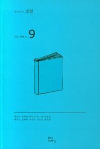 문학무크소설(2020년 7호)