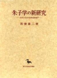 朱子學の新硏究 近世士大夫の思想史的地平