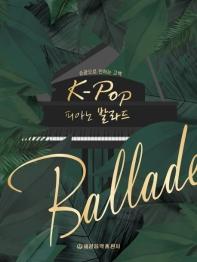 K-Pop 피아노 발라드(손끝으로 전하는 고백)(스프링)