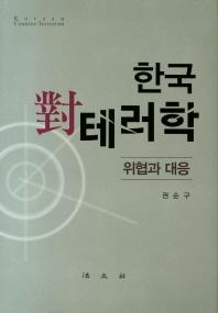 한국 대 테러학 위협과 대응