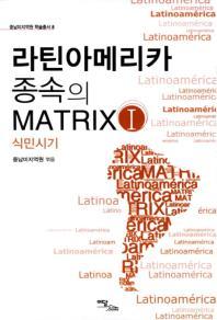 라틴아메리카 종속의 Matrix. 1: 식민시기(중남미지역원 학술총서 8)