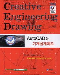 AutoCAD와 기계설계제도(2014)?trim
