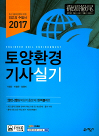 토양환경기사 실기(2017)(개정판 2판)