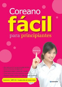 Coreano facil(한국어 첫걸음-스페인어)(CD1장포함)