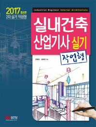 실내건축산업기사 실기 작업형(2017)