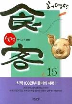 식객. 15: 돼지고기 열전