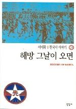 한국사 이야기 21:해방 그날이 오면