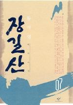 장길산 7 (신판)