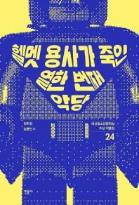 헬멧 용사가 죽인 열한 번째 악당(대산청소년문학상 수상 작품집 24)