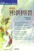 한국 현대 단편소설의 분석과 감상