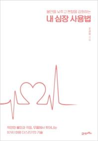 내 심장 사용법(불안을 낮추고 멘탈을 강화하는)