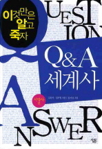 Q&A 세계사: 서양사 편(이것만은 알고 죽자)