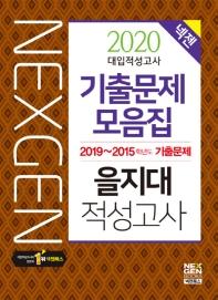 을지대 적성고사 기출문제 모음집(2020)(넥젠)
