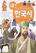 왜? 궁금증으로 배우는 한국사