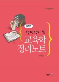 합격생이 쓴 교육학 정리노트(최신판)