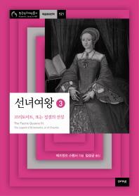 선녀여왕. 3: 브리토마트 또는 정결의 전설(한국연구재단총서 학술명저번역 521)(양장본 HardCover)