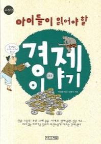 경제 이야기 (고침판)(아이들이 읽어야 할)