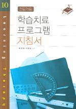 학습치료 프로그램 지침서(전문가용)(학습치료 프로그램 10)