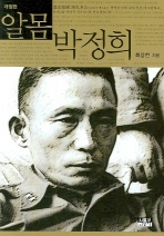 알몸 박정희(개정판)