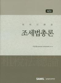 조세법총론(2판)(양장본 HardCover)