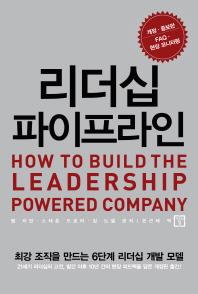 리더십 파이프라인(개정증보판)