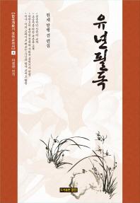 유년필독(한국개화기 국어교과서 4)(양장본 HardCover)