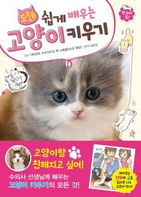 고양이 키우기(도전 쉽게 배우는)