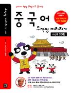 중국어 무작정 따라하기 mp3 CD판(300개 핵심 문장으로 끝내는)(MP3CD1장, 휴대용소책자1권포함)(무작정 따