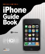 IPHONE GUIDE BOOK