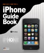 IPHONE GUIDE BOOK(애플에 미쳐라)
