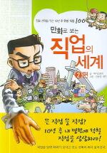 만화로 보는 직업의 세계 2편