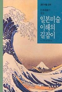 일본 미술 이해의 길잡이