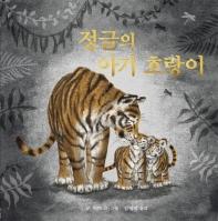 정글의 아기 호랑이(양장본 HardCover)
