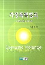 가정폭력범죄(양장본 HardCover)